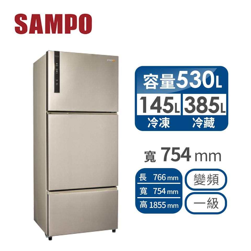 聲寶SAMPO 530公升 三門變頻冰箱 SR-B53DV(Y6)香檳銀