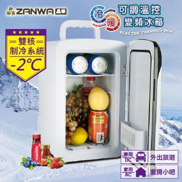 ZANWA晶華 可調溫控冷熱變頻行動冰箱 CLT-12G