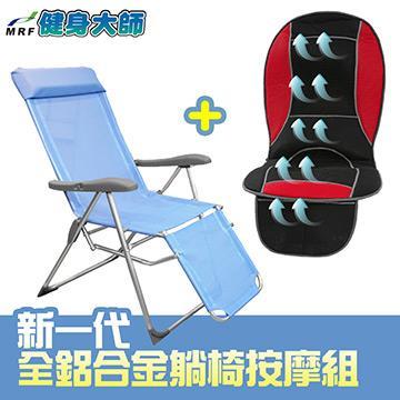 【健身大師】全鋁合金躺椅+涼風椅墊超值組