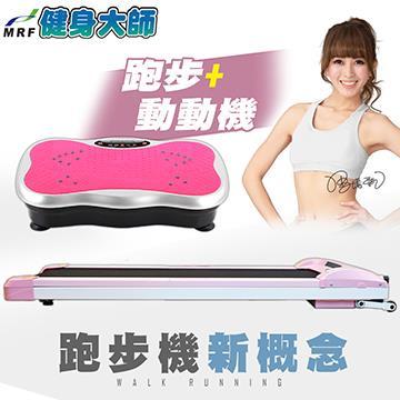 【健身大師】愛跑平板電動跑步機魔力板組