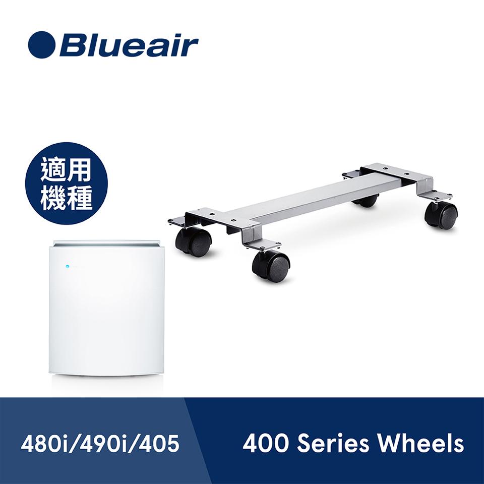 Blueair 空氣清淨機400系列專用腳架 400 Series Wheel