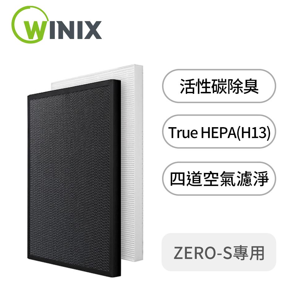 WINIX 空氣清淨機濾網(ZERO-S)