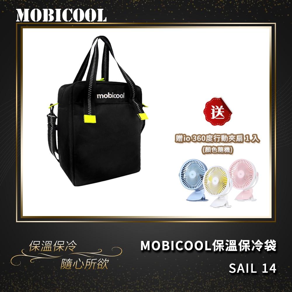 MOBICOOL SAIL 14 保溫保冷輕攜袋/酒袋