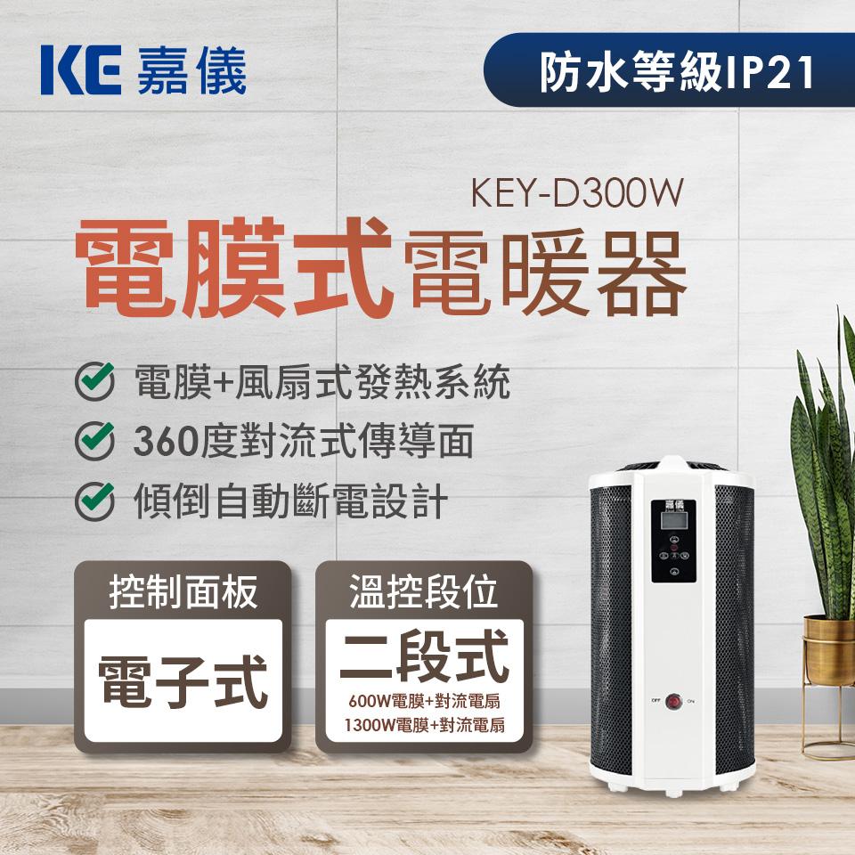 嘉儀電膜式電暖器