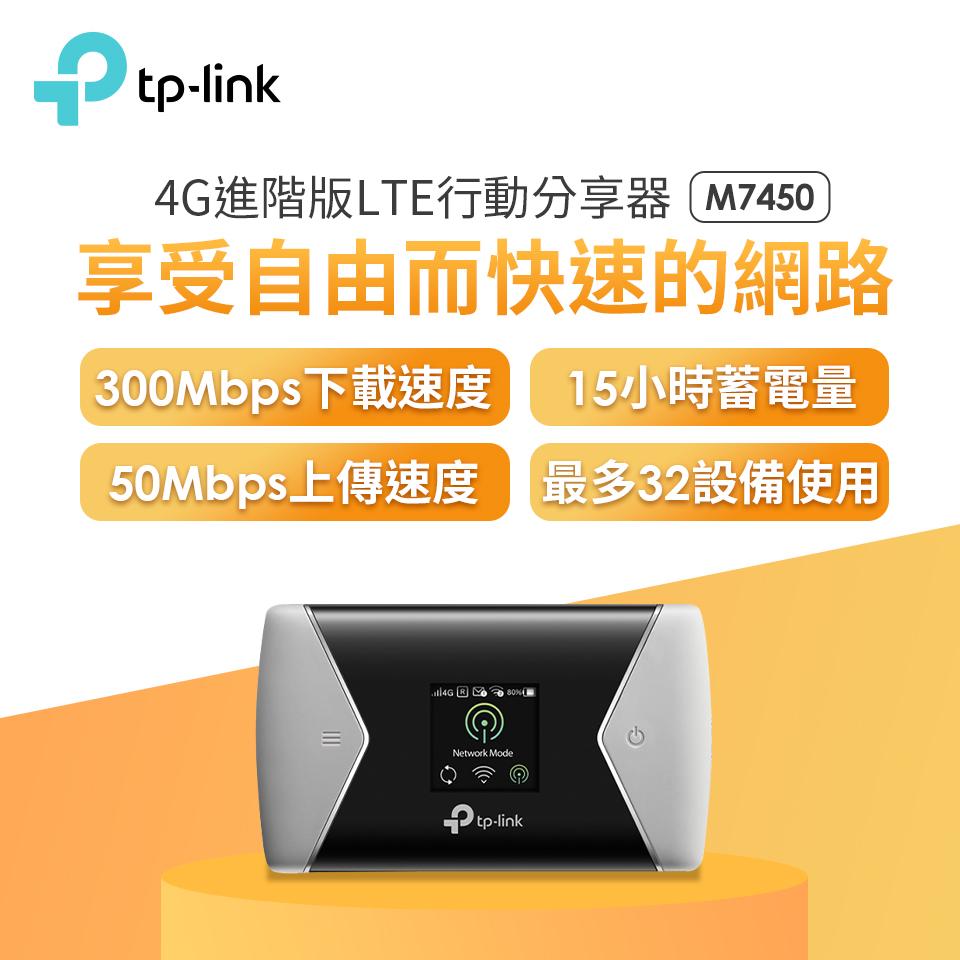 TP-Link M7450 4G進階版LTE行動分享器