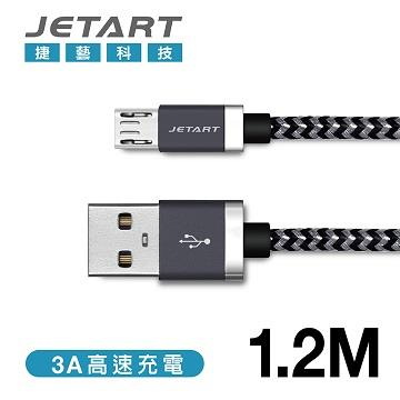 JETART Micro USB to USB編織傳輸線-1.2M