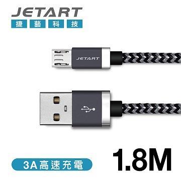 JETART Micro USB to USB編織傳輸線-1.8M