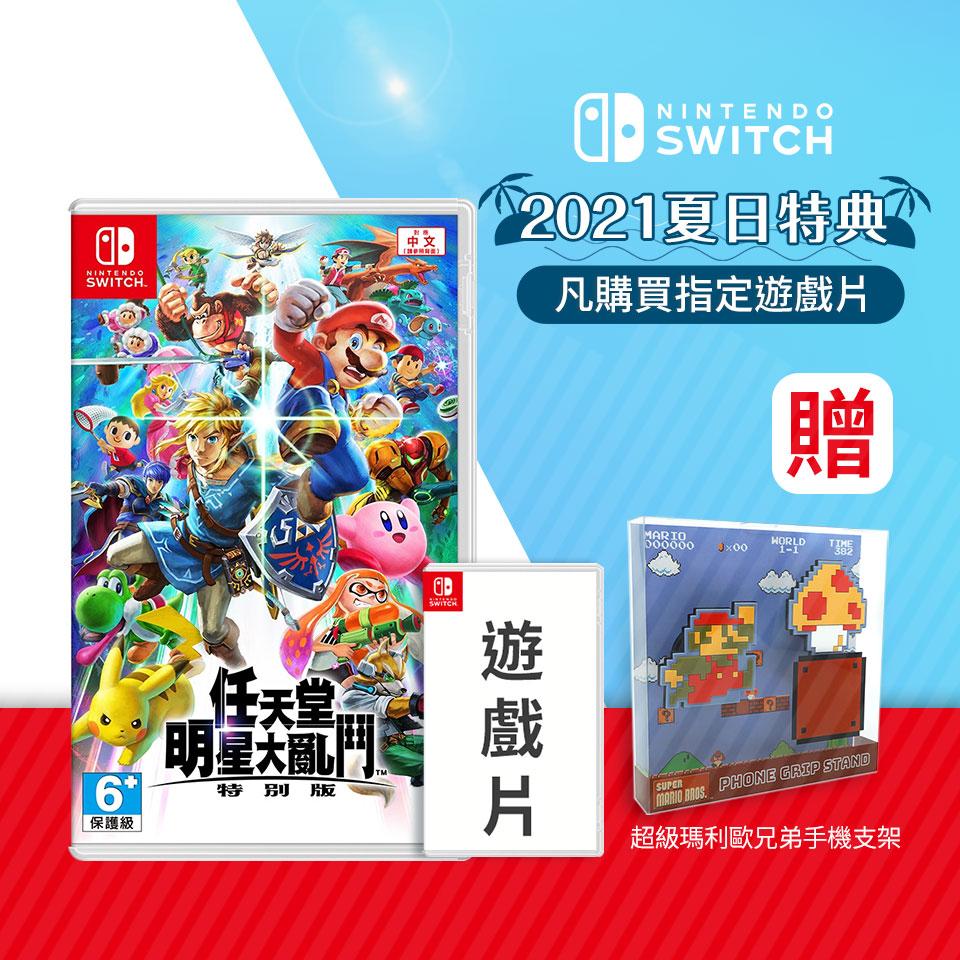【夏季特典】Nintendo Switch 任天堂明星大亂鬥 特別版