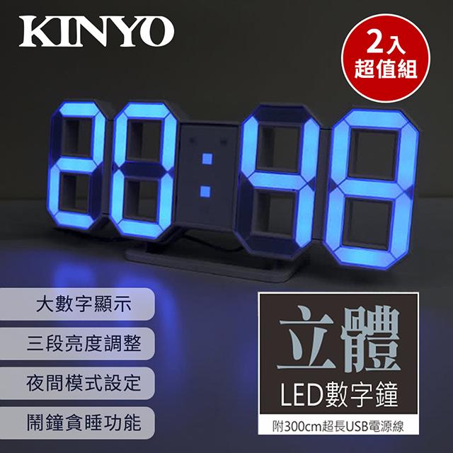(超值2入組)KINYO LED立體數字鐘