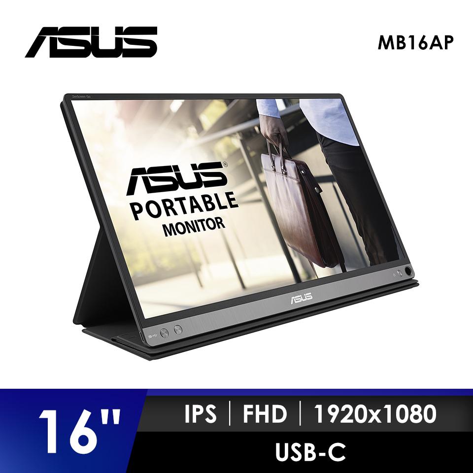 【16型】華碩ASUS ZenScreen GO MB16AP 可攜式顯示器
