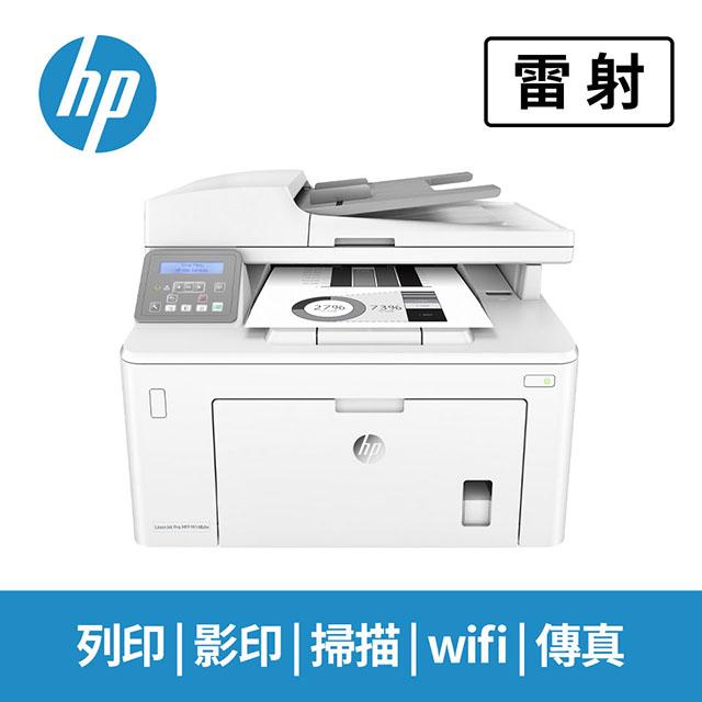惠普HP LASERJET PRO MFP M148fdw 雷射事務機