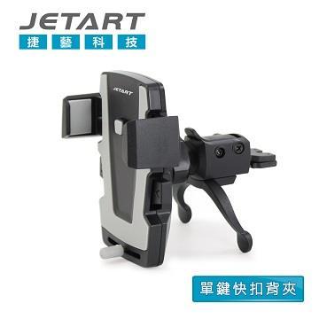 JETART CHD260 自夾式出風口型手機架