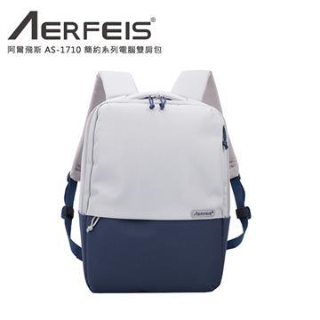 AERFEIS 阿爾飛斯 簡約系列電腦雙肩包
