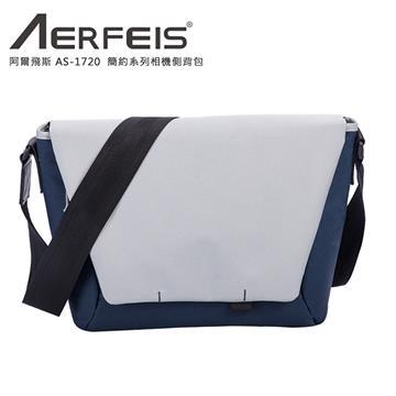 AERFEIS 阿爾飛斯 簡約系列相機側背包