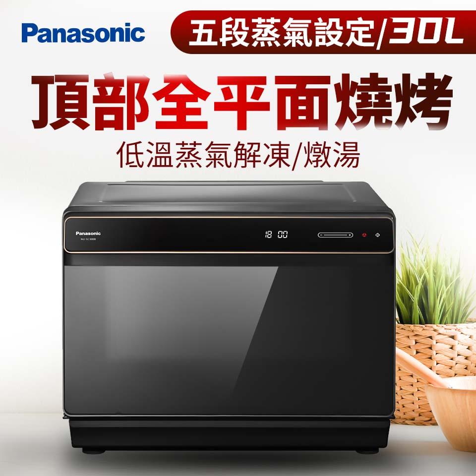 國際牌Panasonic 30L 蒸氣烘烤爐 NU-SC300B