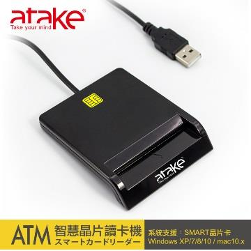 Atake ATM智慧晶片讀卡機
