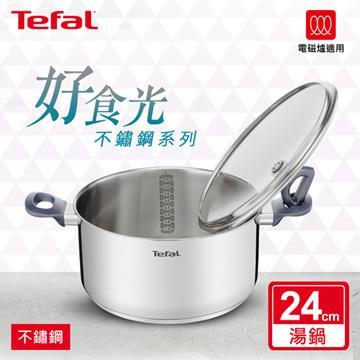 特福 好食光不鏽鋼系列24CM燉鍋+蓋