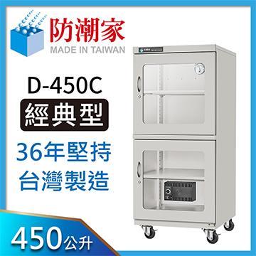 防潮家D-450C生活系列電子防潮箱(450L)