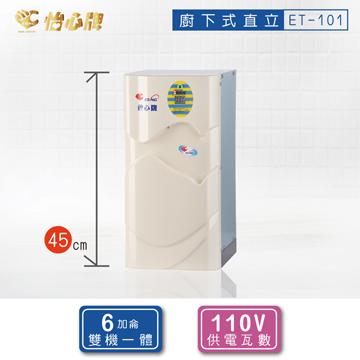 怡心牌 小廚寶電熱水器110V
