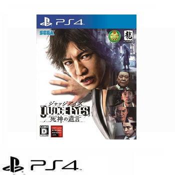PS4 審判之眼 死神的遺言 JUDGE EYES - 中文版