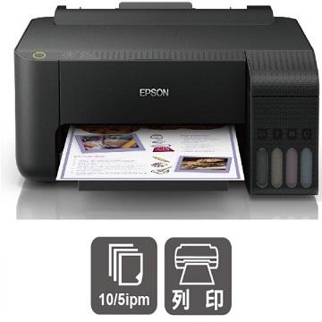 (福利品) 愛普生EPSON L1110 單功能 連續供墨印表機