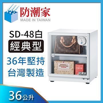 防潮家SD-48C(白)電子防潮箱(36公升)