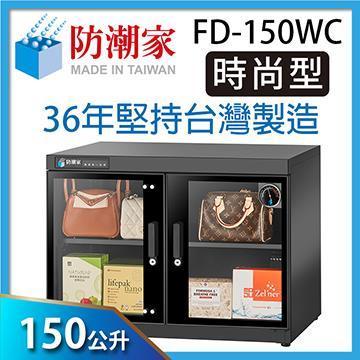 防潮家FD-150WC電子防潮箱(150公升)