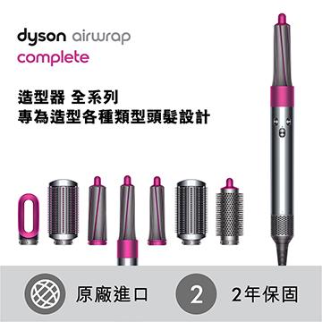 戴森Dyson Airwrap 造型器全系列