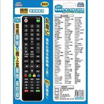 AIFA國際電視專用遙控器