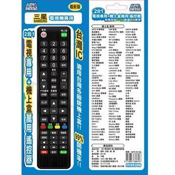 AIFA三星電視專用遙控器