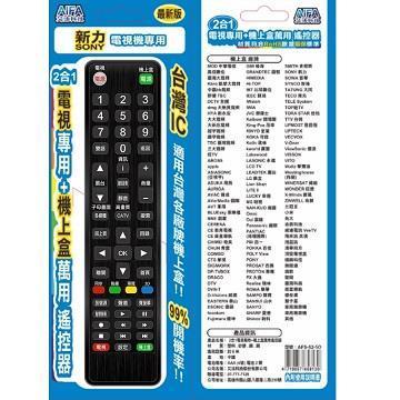 AIFA新力電視專用遙控器