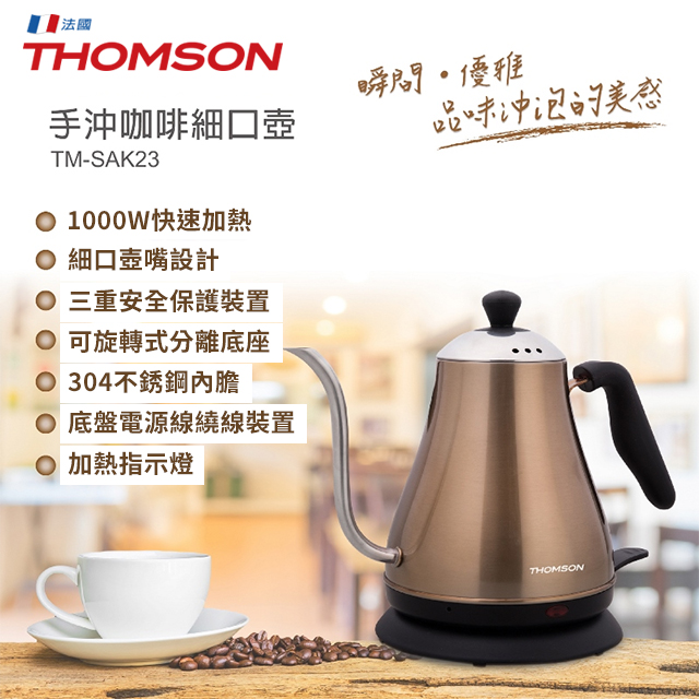 THOMSON 0.8L手沖咖啡細口壺
