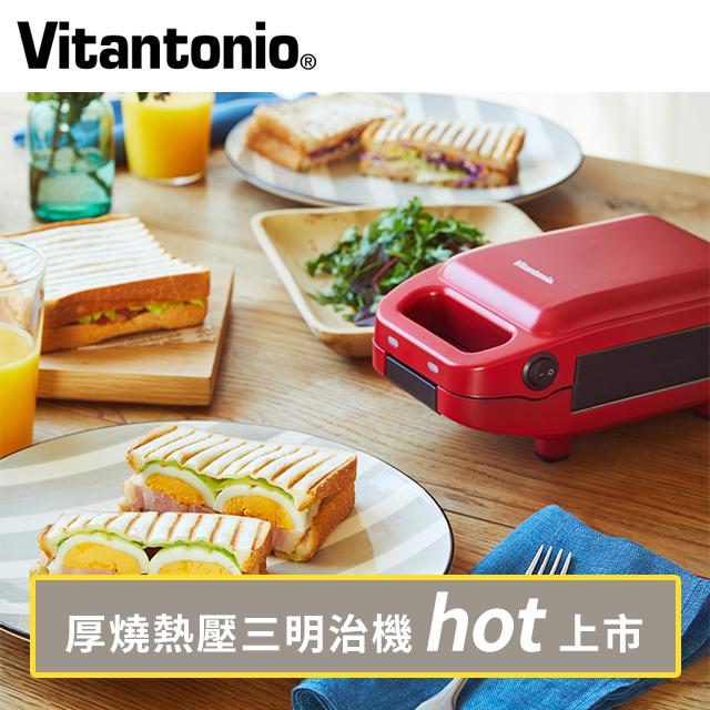 Vitantonio厚燒熱壓三明治機(番茄紅)