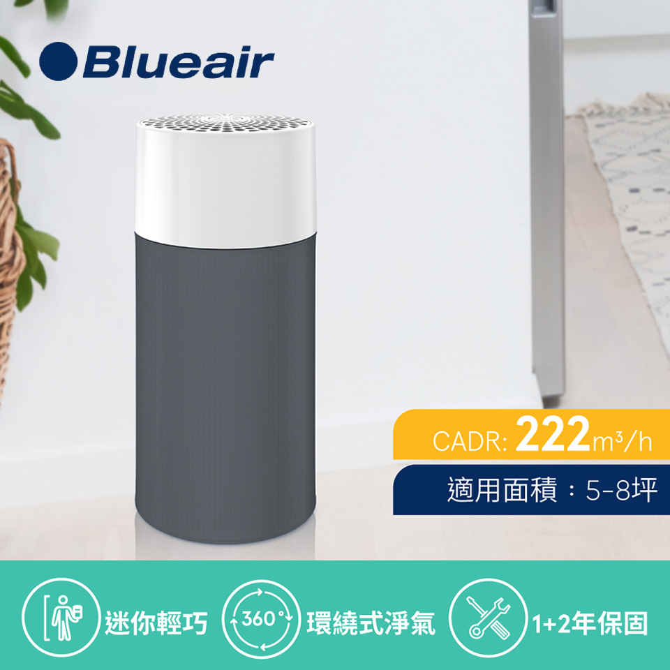Blueair 5-8坪JOY S空氣清淨機