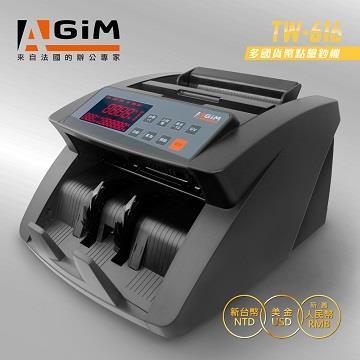 AGIM 多國貨幣點驗鈔機