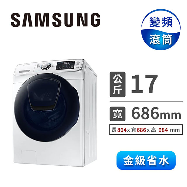 SAMSUNG 17公斤潔徑門滾筒洗衣機 WF17N7510KW/TW