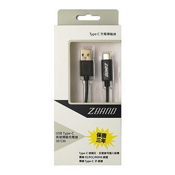 ZBAND Type-C 2.0傳輸充電線0.3M-黑
