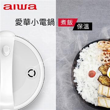 aiwa 3人份迷你電子鍋(RC3)