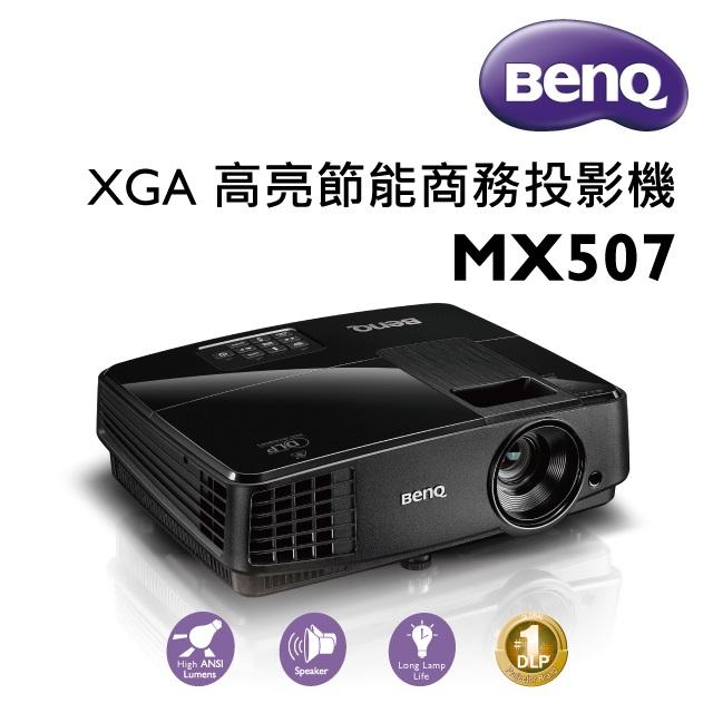 【拆封品】BenQ MX507 XGA高亮商務投影機