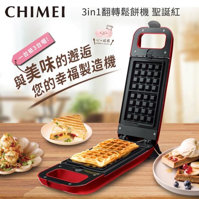 (福利品)奇美CHIMEI 3in1翻轉鬆餅機-聖誕紅