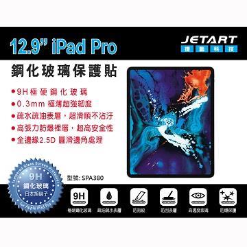"JETART iPad Pro 12.9"" 鋼化玻璃保護貼"