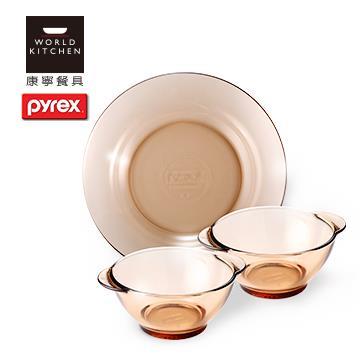 康寧 Pyrex 琥珀三件式餐盤組