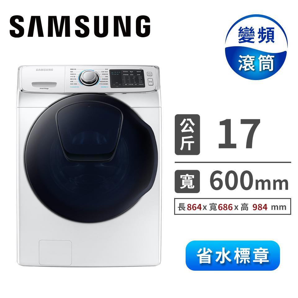 展-SAMSUNG 17公斤潔徑門洗脫烘滾筒洗衣機