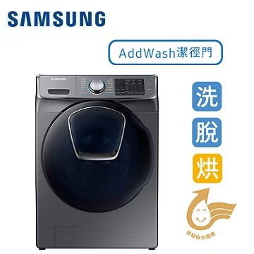 展-SAMSUNG 19公斤潔徑門洗脫烘滾筒洗衣機