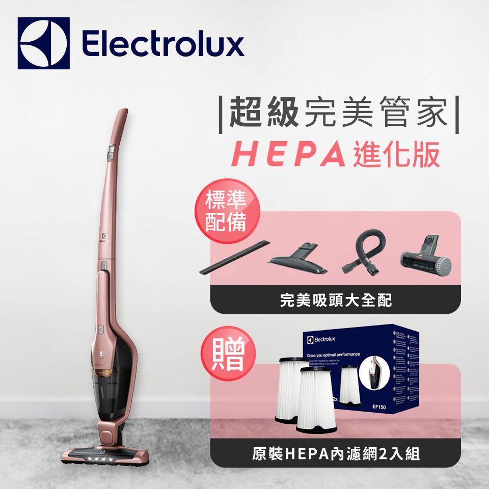 【HEPA全配組】伊萊克斯Electrolux 完美管家吸塵器