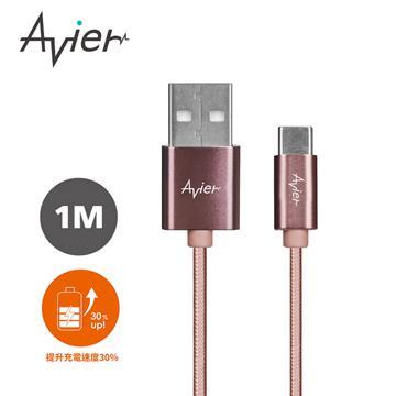 Avier鋁合金Type-C 2.0充電傳輸線1M-玫瑰金