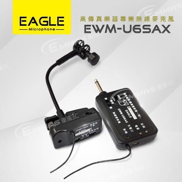 EAGLE 樂器專業無線麥克風 EWM-U6SAX