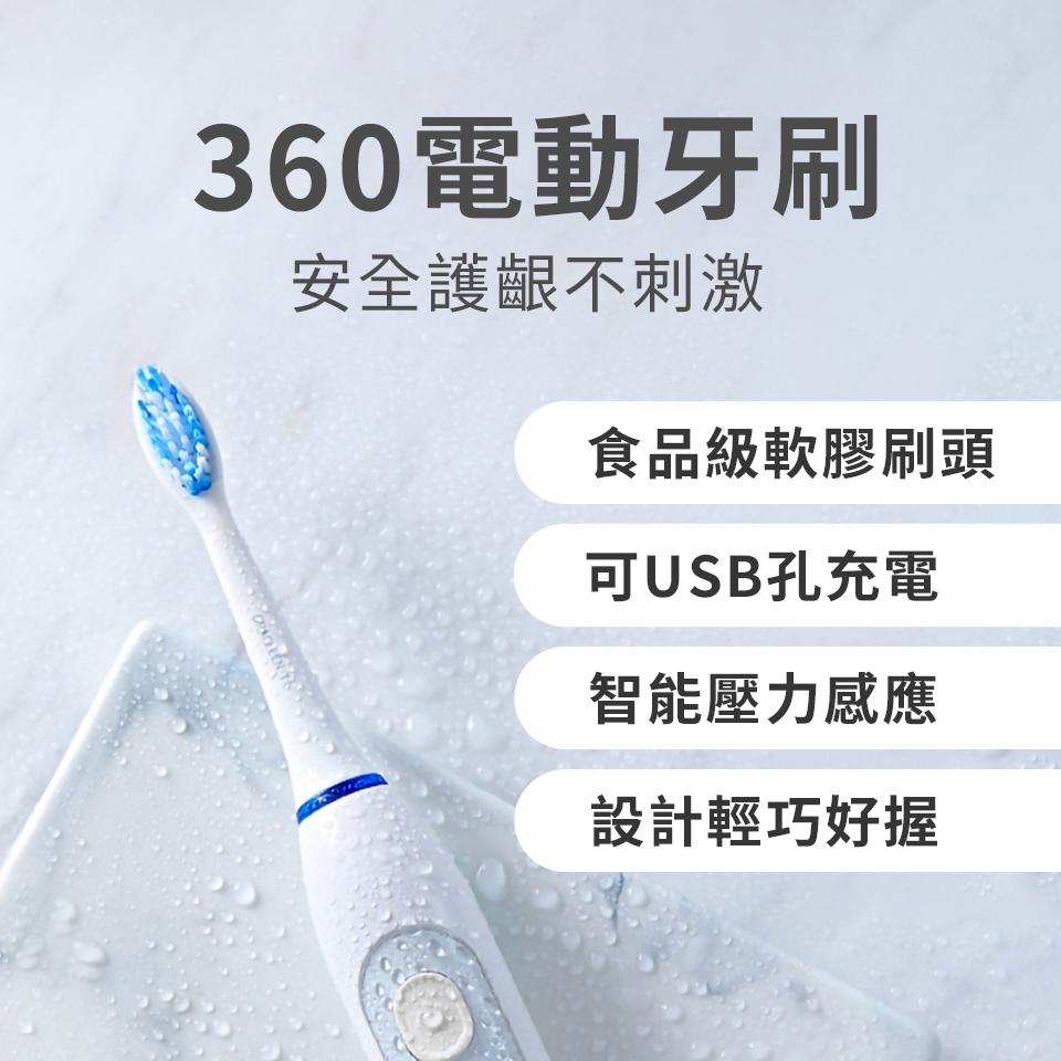 奇虎360 電動牙刷(ORACLEEN T1)