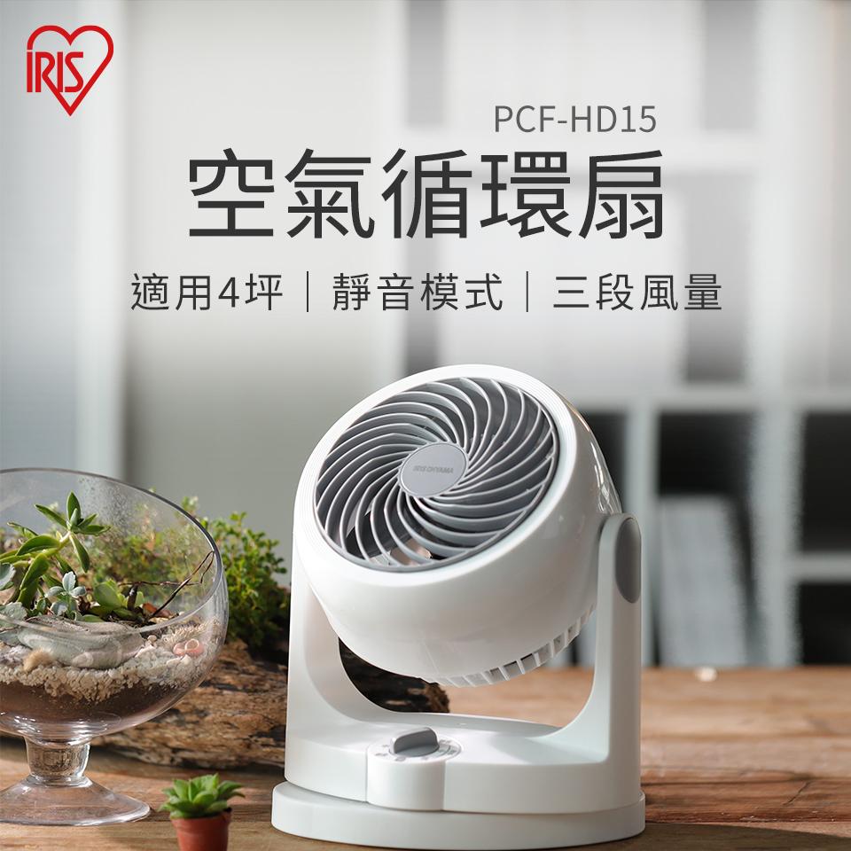 日本IRIS HD15 空氣循環扇(PCF-HD15)