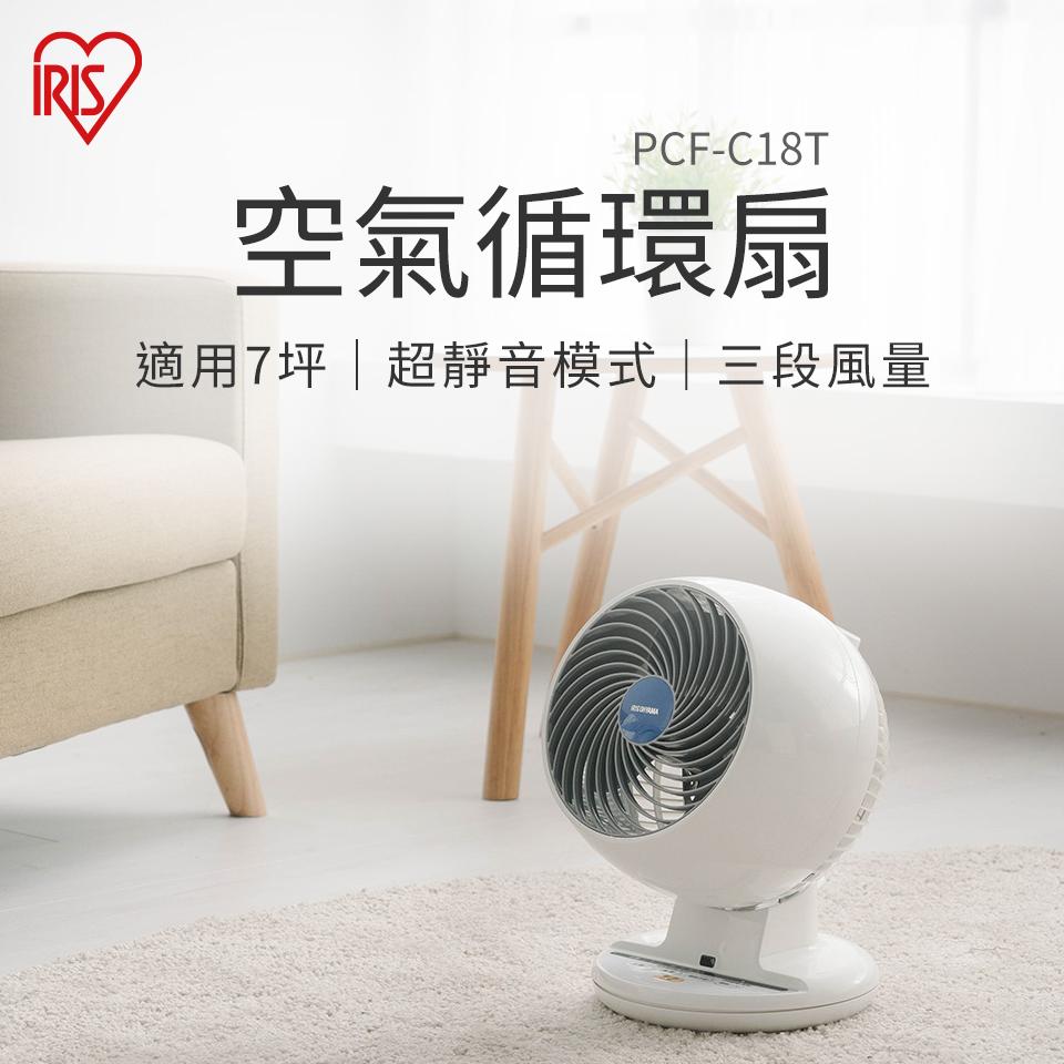 日本IRIS C18T 空氣循環扇(PCF-C18T)